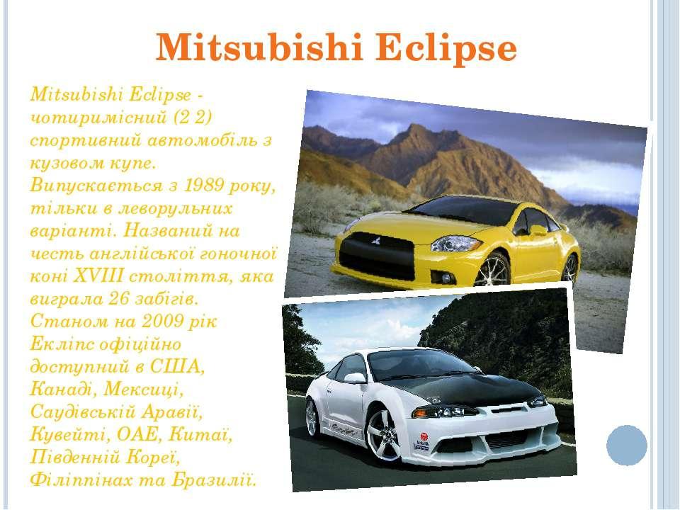 Mitsubishi Eclipse Mitsubishi Eclipse - чотиримісний (2 2) спортивний автомоб...