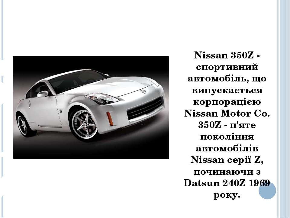 Nissan 350Z Nissan 350Z - спортивний автомобіль, що випускається корпорацією ...