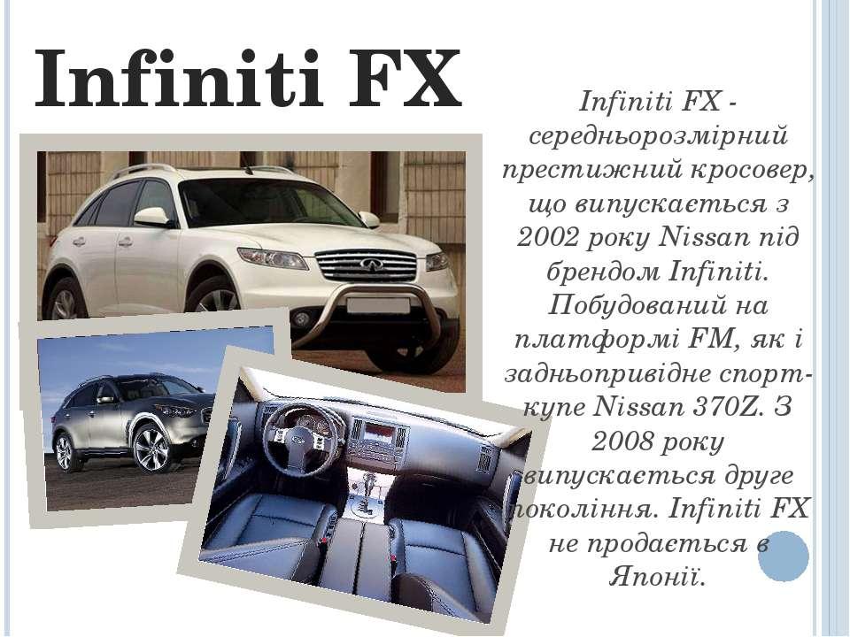 Infiniti FX Infiniti FX - середньорозмірний престижний кросовер, що випускаєт...