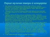 Перші музичні твори й концерти Свій перший концерт Нікколо Паганіні дает1794 ...