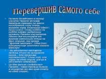 На мало досвідчених в музиці слухачів Паганіні впливав багатьма трюками на зр...