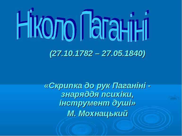 (27.10.1782 – 27.05.1840) «Скрипка до рук Паганіні - знаряддя психіки, інстру...
