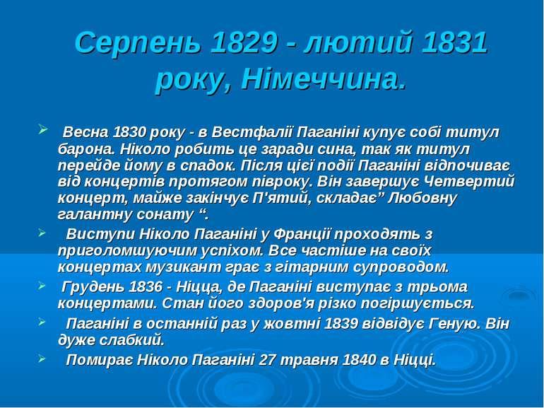 Серпень 1829 - лютий 1831 року, Німеччина. Весна 1830 року - в Вестфалії Пага...
