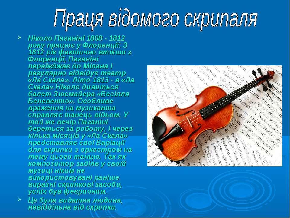 Ніколо Паганіні 1808 - 1812 року працює у Флоренції. З 1812 рік фактично втік...