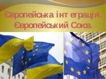 Європейська інтеграція. Європейський Союз.
