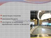 Органи Європейського Союзу і Європейських Спільнот ВИКОНАВЧА ВЛАДА, Європейсь...