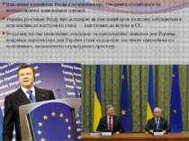 Важливим елементом Угоди є положення про створення поглибленої та всеохоплююч...