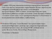 9 травня1950 рокувважається початком європейської інтеграції. Саме тоді мін...