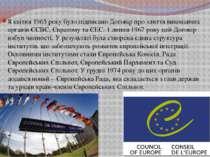 8 квітня1965 рокубуло підписаноДоговір про злиття виконавчих органів ЄСВС,...