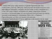 1 липня1987 рокунабув чинностіЄдиний Європейський Акт, підписаний у лютому...