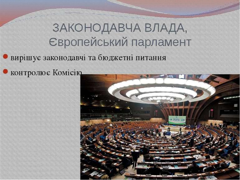ЗАКОНОДАВЧА ВЛАДА, Європейський парламент вирішує законодавчі та бюджетні пит...