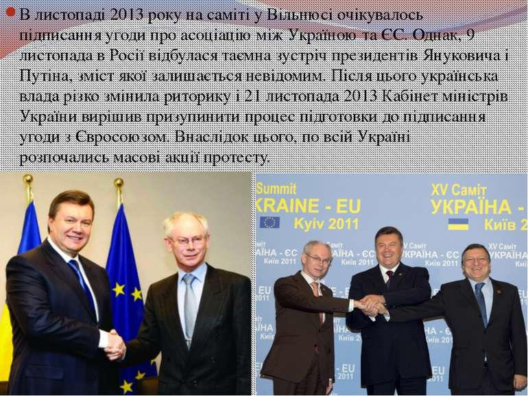 В листопаді 2013 року на саміті у Вільнюсі очікувалось підписанняугоди про а...