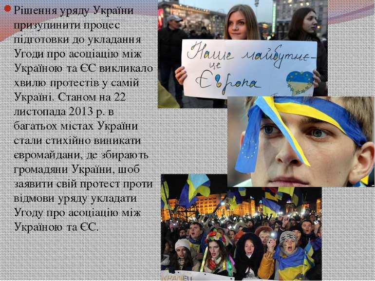Рішення уряду України призупинити процес підготовки до укладання Угоди про ас...