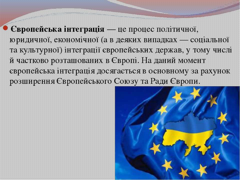 Європейська інтеграція— це процес політичної, юридичної,економічної(а в де...