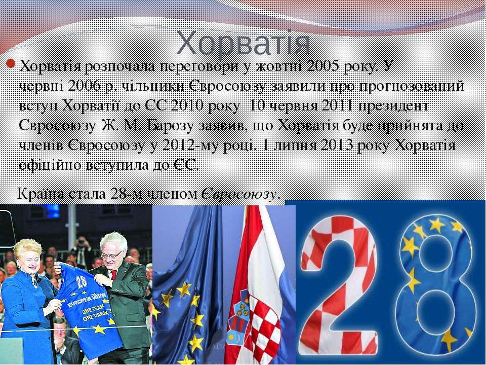 Хорватія Хорватіярозпочала переговори у жовтні2005року. У червні2006р. ч...