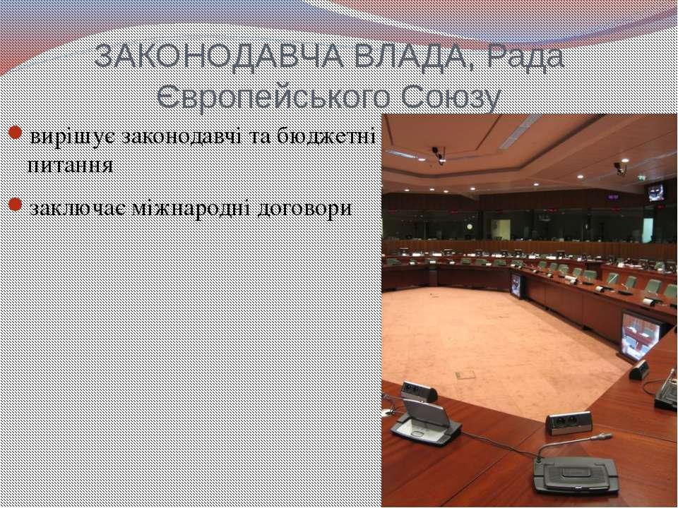ЗАКОНОДАВЧА ВЛАДА, Рада Європейського Союзу вирішує законодавчі та бюджетні п...