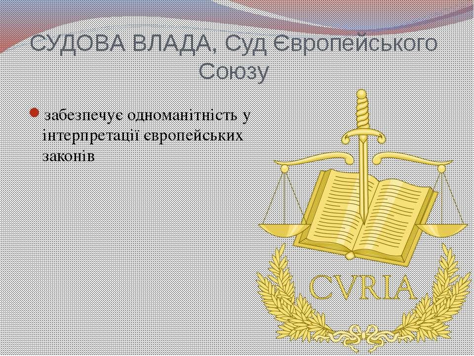 СУДОВА ВЛАДА, Суд Європейського Союзу забезпечує одноманітність у інтерпретац...