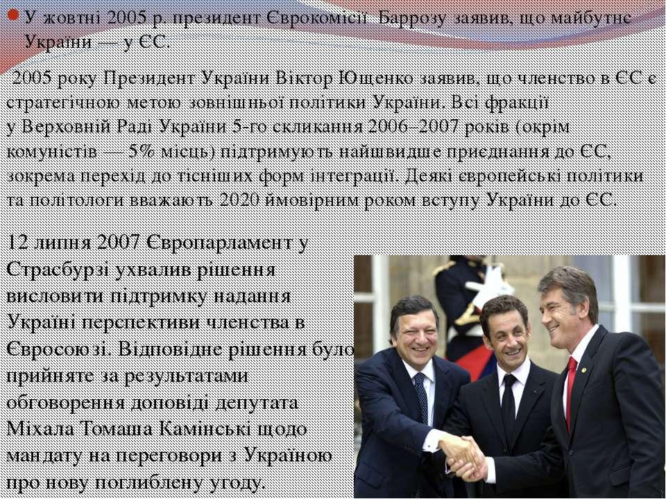 У жовтні2005р. президентЄврокомісії Баррозузаявив, що майбутнє України—...