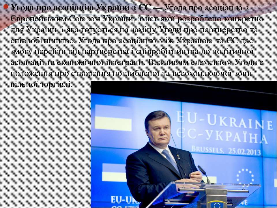 Угода про асоціацію України з ЄС—Угода про асоціацію з Європейським Союзом...