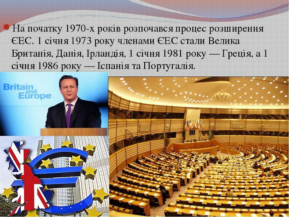 На початку1970-х роківрозпочався процес розширення ЄЕС.1 січня1973 рокуч...
