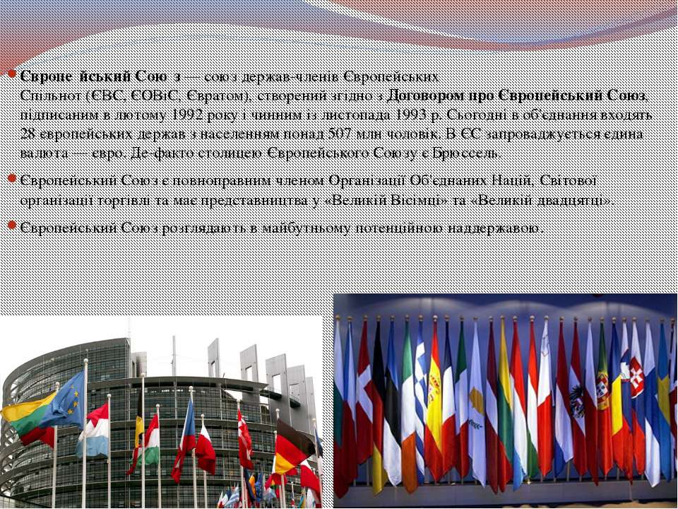 Європе йський Сою з— союз держав-членівЄвропейських Спільнот(ЄВС,ЄОВіС,Є...