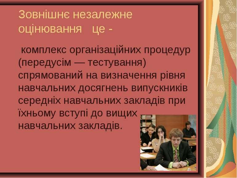 Зовнішнє незалежне оцінювання це - комплекс організаційних процедур (передусі...