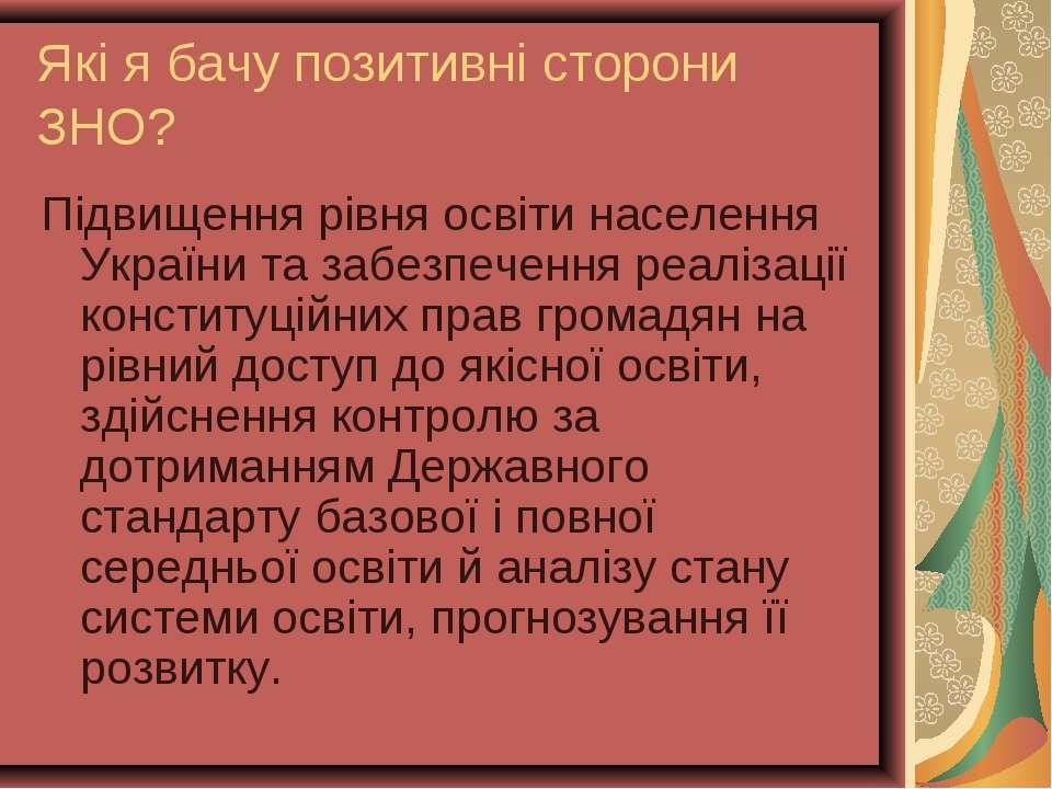 Які я бачу позитивні сторони ЗНО? Підвищення рівня освіти населення України т...