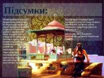 Архітектурна спадщина країн ісламського світу настільки велика і різнобарвна,...