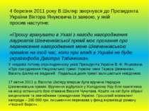 4 березня2011року В.Шкляр звернувся доПрезидента УкраїниВіктора Януковича...