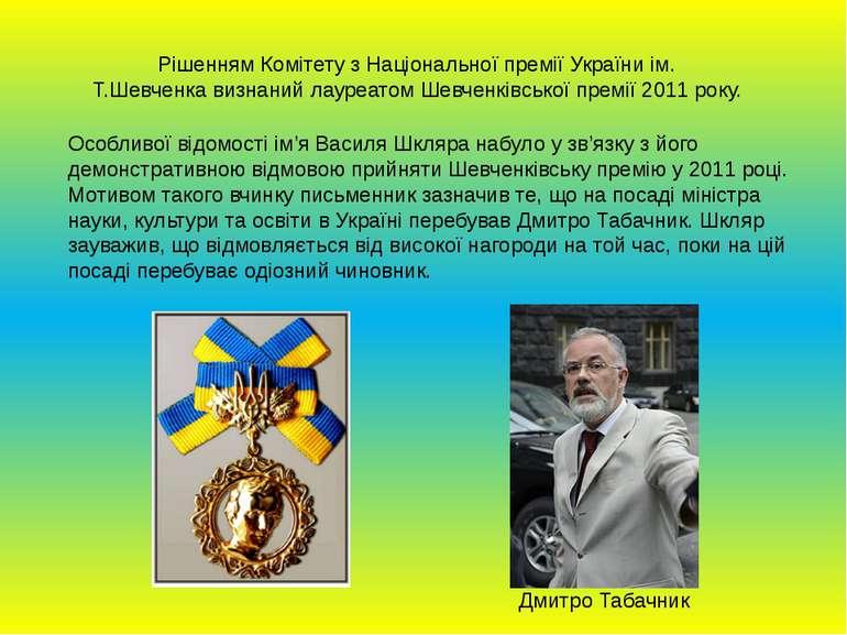 Особливої відомості ім'я Василя Шкляра набуло у зв'язку з його демонстративно...