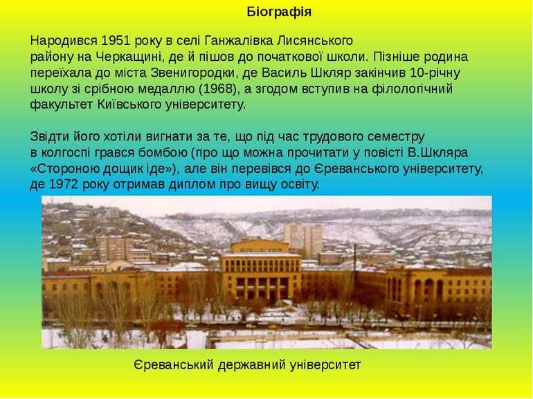 Народився 1951 року в селіГанжалівкаЛисянського районунаЧеркащині, де й п...