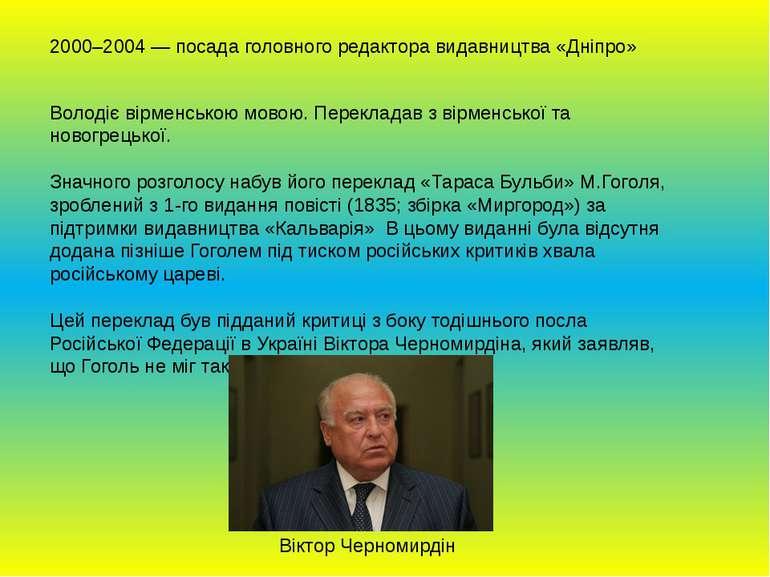 2000–2004— посада головногоредактора видавництва «Дніпро» Володієвірменськ...