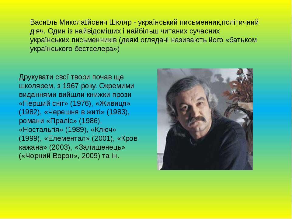Васи ль Микола йович Шкляр- українськийписьменник,політичний діяч. Один із ...