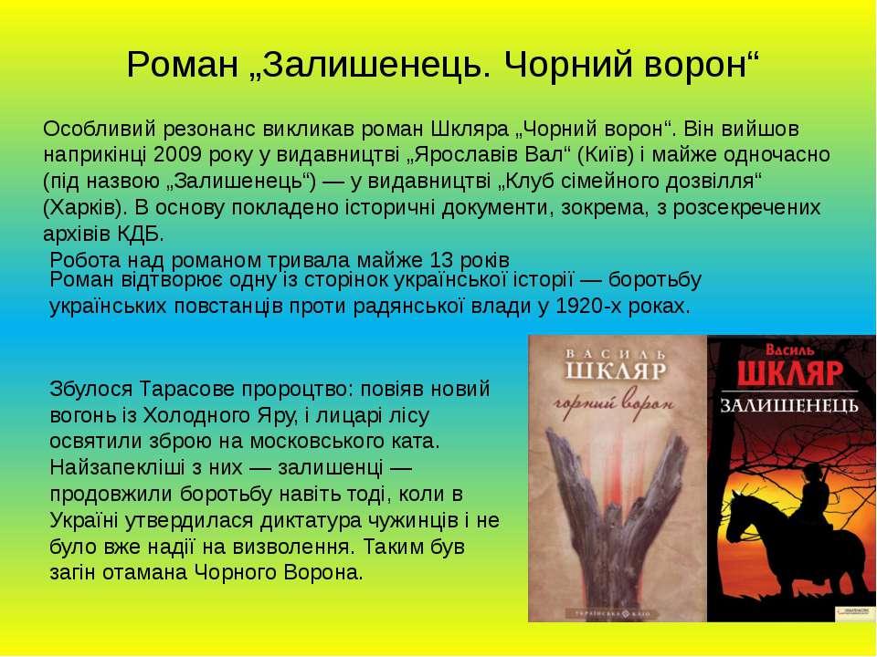 """Роман """"Залишенець. Чорний ворон"""" Особливий резонанс викликав роман Шкляра """"Чо..."""