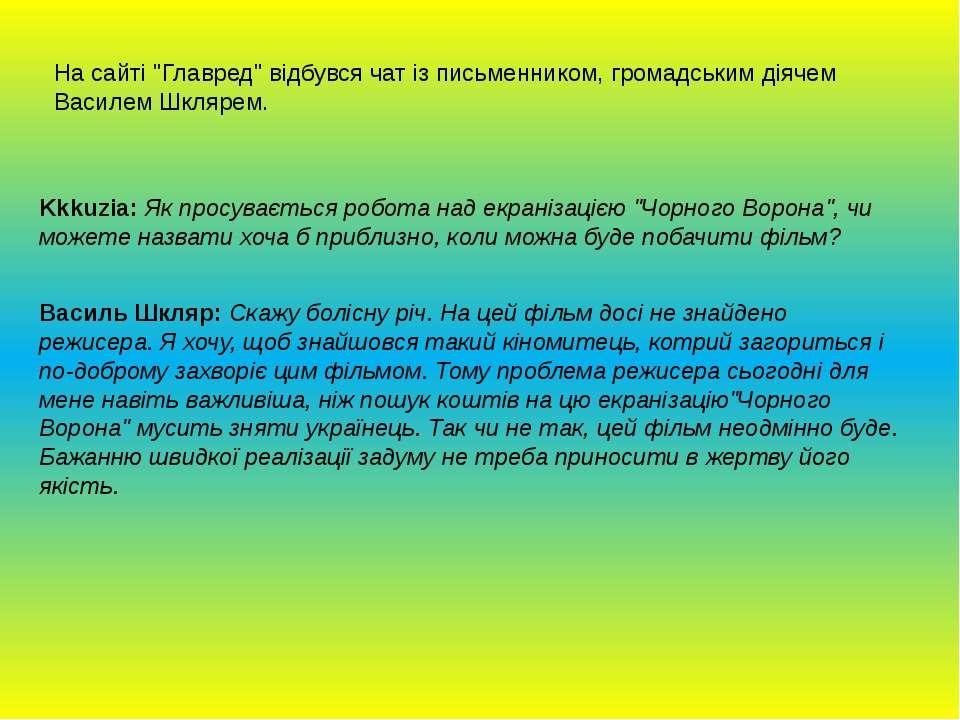 """Kkkuzia:Як просувається робота над екранізацією""""ЧорногоВорона"""", чи можете ..."""