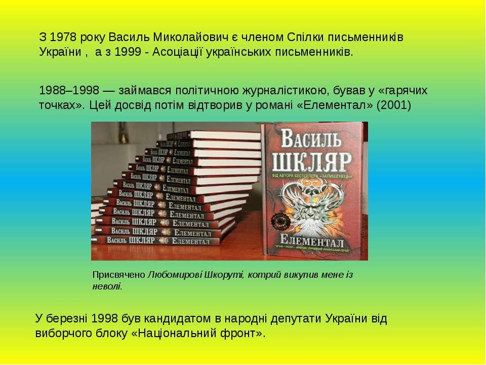 З 1978 року Василь Миколайович є членомСпілки письменників України, а з 19...