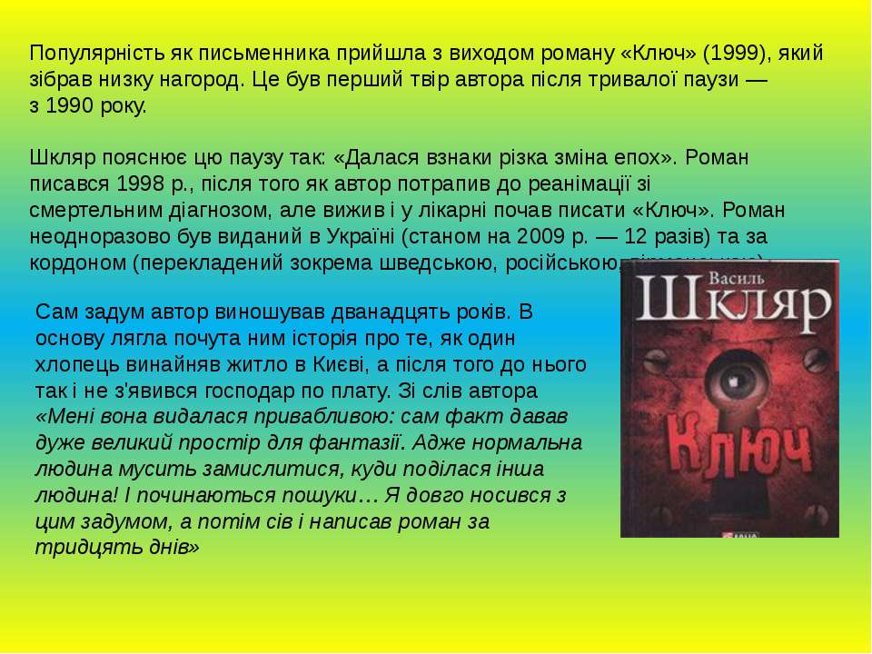 Популярність як письменника прийшла з виходомроману«Ключ»(1999), який зібр...