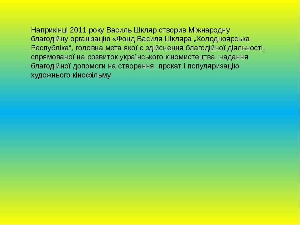 Наприкінці 2011 року Василь Шкляр створив Міжнародну благодійну організацію «...