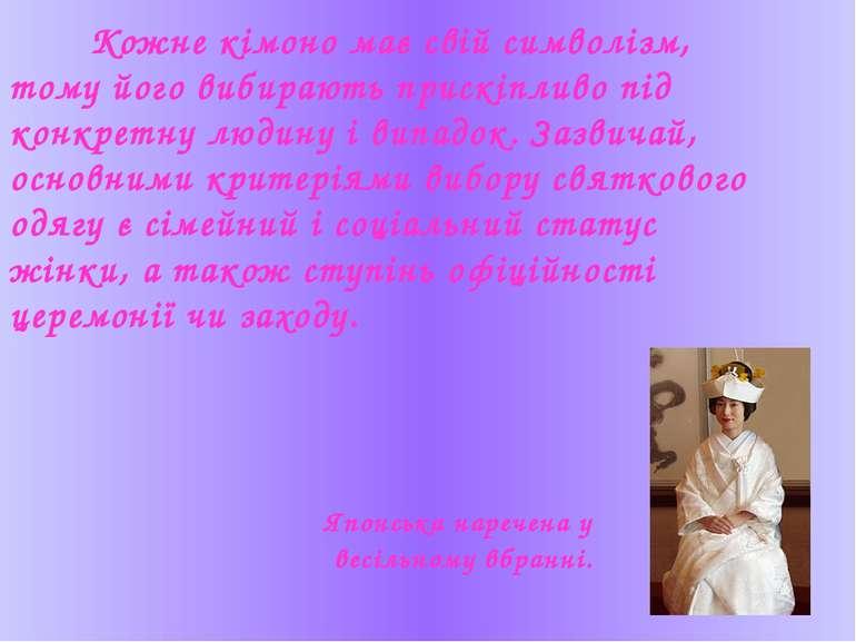 Кожнекімономає свій символізм, тому його вибирають прискіпливо під конкретн...