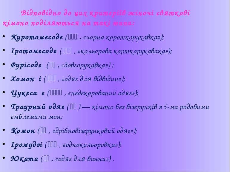 Відповідно до цих критеріїв жіночі святкові кімоноподіляються на такі типи:...