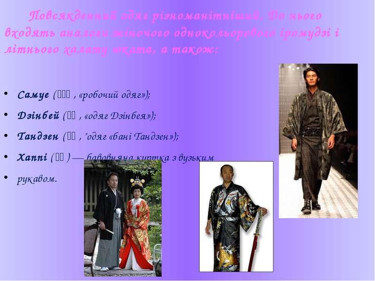 Повсякденний одяг різноманітніший. До нього входять аналоги жіночого одноколь...