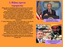 3. Війна проти тероризму Війна проти тероризму іменується також глобальною ві...