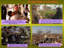 Американська військовослужбова несе пораненого іракського хлопчика 20 березня...