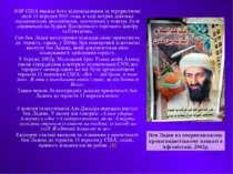 ФБР США вважає його відповідальним за терористичні акти 11 вересня 2001 года,...