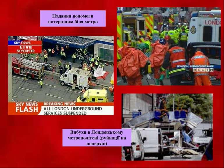 Надання допомоги потерпілим біля метро Вибухи в Лондонському метрополітені (р...