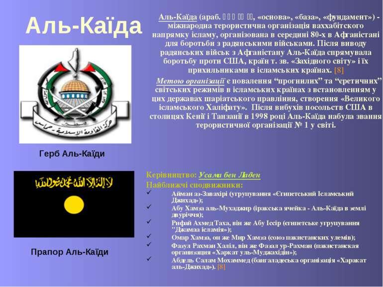 Аль-Каїда Аль-Каїда (араб. القاعدة, «основа», «база», «фундамент») - міжнарод...