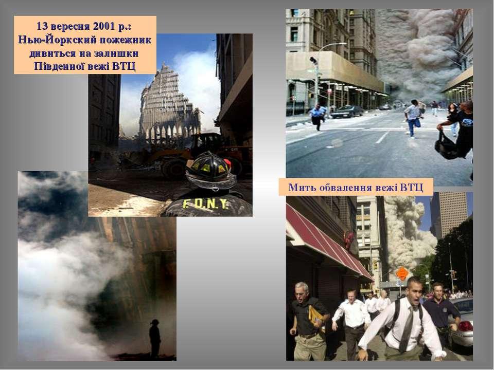 Мить обвалення вежі ВТЦ 13 вересня 2001 р.: Нью-Йоркский пожежник дивиться на...