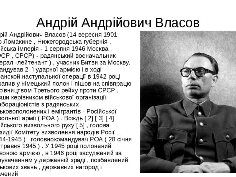 Андрій Андрійович Власов Андрій Андрійович Власов (14 вересня 1901, село Лома...