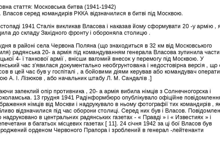 Основна стаття: Московська битва (1941-1942) А. А. Власов серед командирів РК...