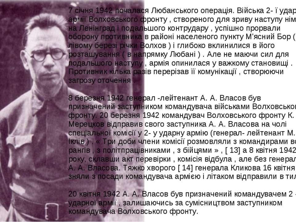 7 січня 1942 почалася Любанського операція. Війська 2- ї ударної армії Волхов...